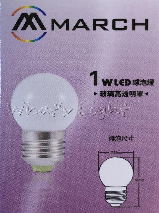 划得來LED燈飾~MARCH 1W E27 LED神明燈 小夜燈 LED燈泡 取代鎢絲5W燈泡 G45珍珠泡 含稅