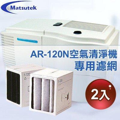 買一送一【Matsutek】F-120空氣清淨機濾網 (AR-120N專用濾網)x2入