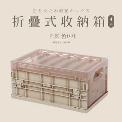 *架式館* 折疊收納箱(中) 【4入】三色可選 /塑膠籃/衣櫥收納/玩具收納/廚房收納/收納箱