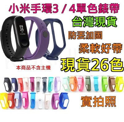 小米手環4 小米手環3 單色錶帶 單色腕帶  替換腕帶 防丟設計 小米3 小米4 通用款 取帶原廠 台灣出貨