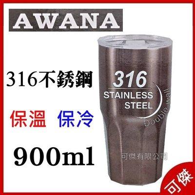 AWANA SUS316  角型風暴杯 雙層真空不銹鋼杯 900ml 保溫 保冷  不銹鋼  寬口設計  密封推蓋