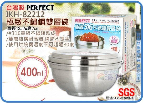 海神坊=台灣製 IKH-82212 12cm 極緻不鏽鋼雙層碗 飯碗 隔熱碗 #316 附蓋0.4L 36入6400免運