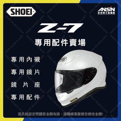 [安信騎士] SHOEI Z7 鏡片 內襯 專用 配件 賣場 安全帽