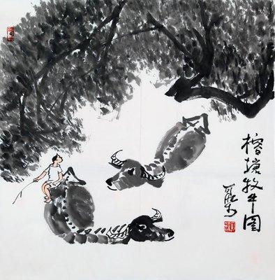 ~手繪 李可染 國畫人物 榕塘 牧牛圖 贈榮寶齋收藏證書