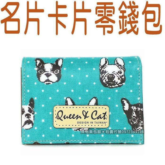 貝格美包館 名片零錢包 藍狗頭 Queen&Cat 防水包 上班族 禮物 名片盒 卡片夾 滿千免運