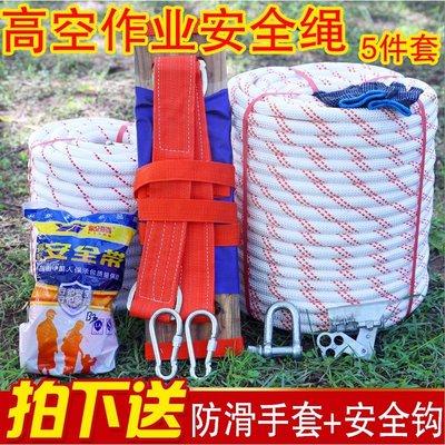 (恒一)高空作業套裝鋼絲芯戶外安全繩外牆清洗吊繩蜘蛛人坐板耐磨尼龍繩