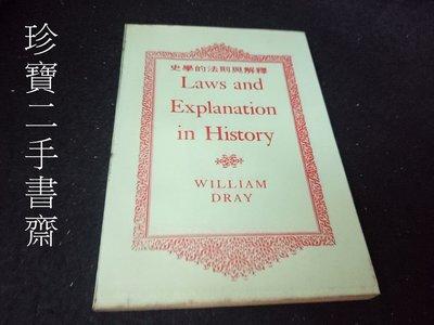【珍寶二手書齋Fs26】史學的法則與解釋 Laws and Explanation in History