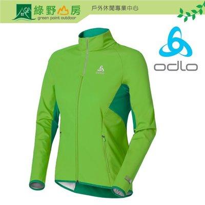 綠野山房》ODLO 瑞士 女 CROSS-COUNTRY 防風軟殼外套  輕量抗風夾克 亮綠 612191-40111