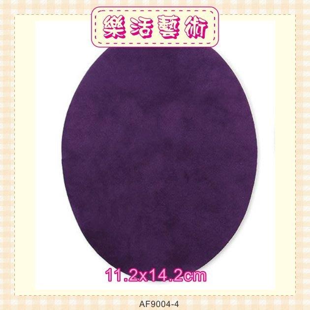 樂活藝術「燙貼布」 ~ 紫色植絨布 橢圓補丁貼 熨斗貼 袖貼 肘貼 DIY 《有背膠》【現貨】【AF9004-4】
