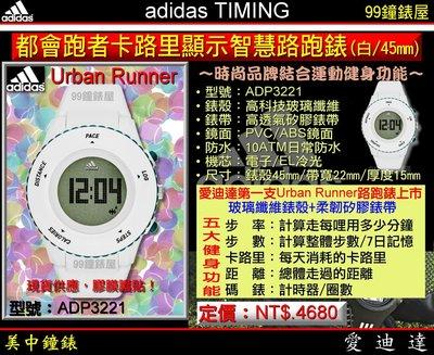 【99鐘錶屋】adidas Timing愛迪達電子錶《YUR數字矽膠運動健身錶-白/45mm》型號:ADP3221