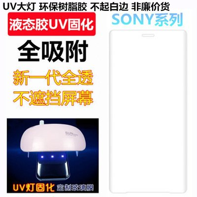 索尼XZ3全膠鋼化玻璃膜XZ2 Compact液態膠UV固化手機膜3D全屏吸附