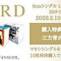 代購 ZARD 坂井泉水 30周年YEAR紀念特別製作 全30張單曲完整版 數位重製高音質12cm單曲CD 特典收納盒付