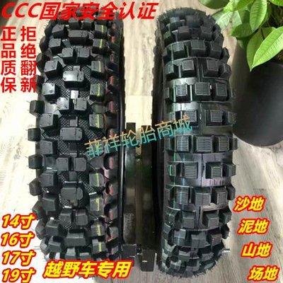 70/80/110/90/100-14-16-17-19寸越野摩托車輪胎外胎前輪后輪內胎摩托車輪胎星期八雜貨鋪