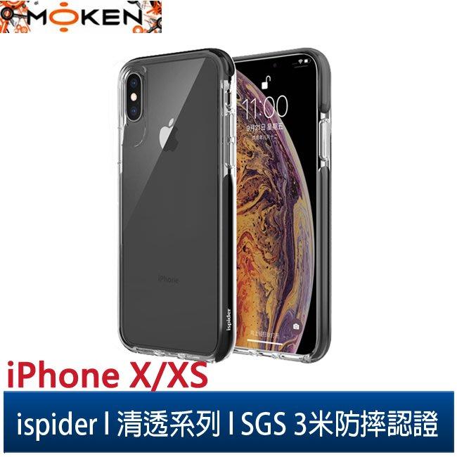 【默肯國際】ispider 清透系列 iPhone X/XS (5.8吋) 3.05米SGS防摔認證 防摔手機保護殼