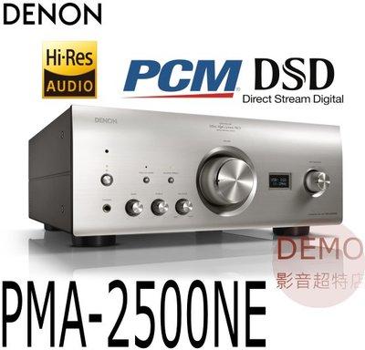 ㊑DEMO影音超特店㍿日本DENON PMA-2500NE 二聲道綜合擴大機 Hi-Res DSD PCM384