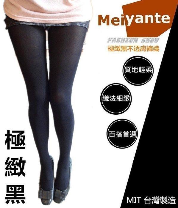 【渼妍特黑絲襪】黑褲襪 黑絲襪 Meiyante 超舒適耐勾~分段輕壓力 聰明加片 超濃黑褲襪台灣製[100D]