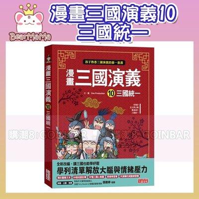 漫畫三國演義10:三國統一 三采 9789576584558