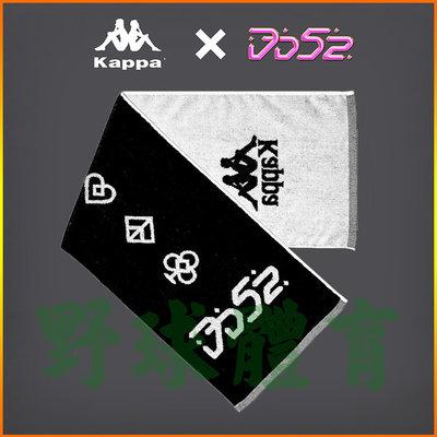 KAPPA DD52 應援毛巾 毛巾 黑白 37137ZW-005