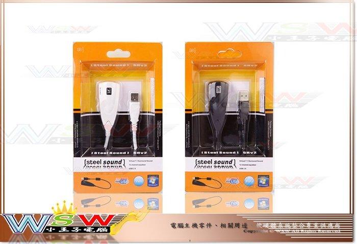 【WSW 音效卡】遠致 高音質 USB 7.1音效卡 自取60元 支援混音器 虛擬數位3D立體聲 USB 免驅動 台中市