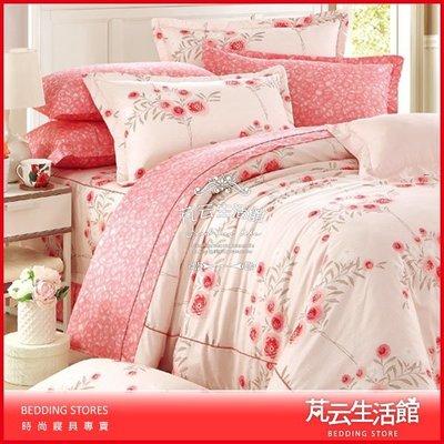 【芃云生活館】專櫃百貨商品《大理花的優雅》精梳棉加大雙人床罩七件組