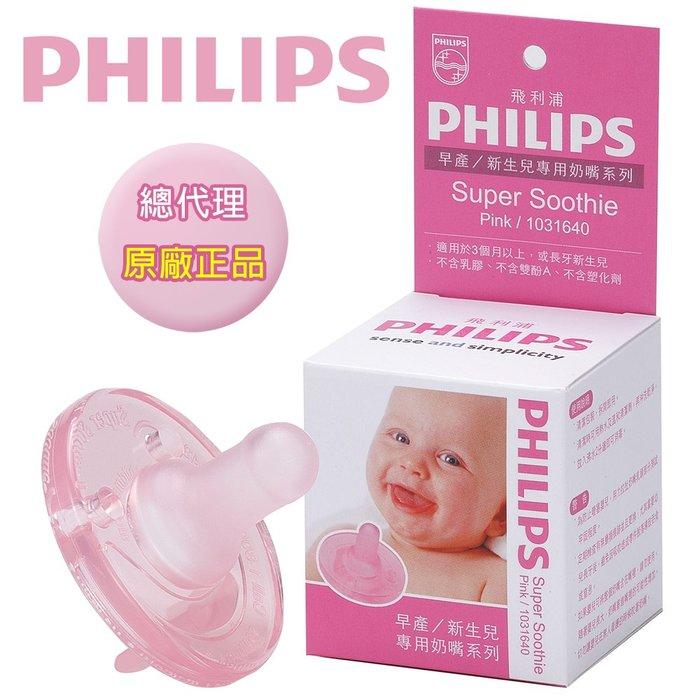 ☘ 板橋統一婦幼百貨 ☘ PHILIPS飛利浦 5號 早產/新生兒安撫奶嘴/香草奶嘴3M+(粉紅/ 藍)