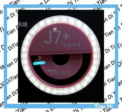 台中天地通訊 手機輕鬆購*SAMSUNG J7+ 自拍補光燈  美顏補光燈 全新噴淚供應~