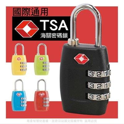 『旅遊日誌』出清價$69 行李箱 三碼 TSA海關密碼鎖 安全鎖 拉桿箱 旅行箱 配件 出國必備 登機箱