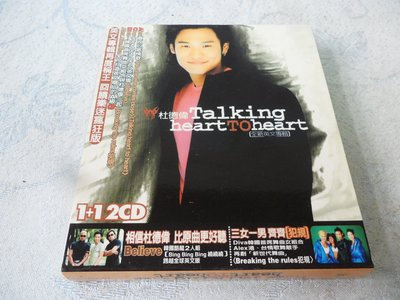 【金玉閣B-3】CD~ALEX TO 杜德偉英文專輯TALKING HEART TOHEART(2CD)
