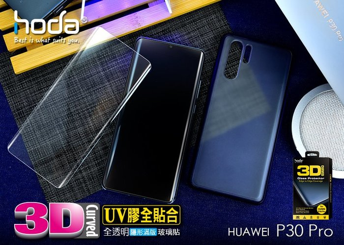 hoda原廠 華為 HUAWEI P30 Pro  3D 防爆 全 UV膠 貼合 9H 鋼化 玻璃貼 保護貼 疏油疏水