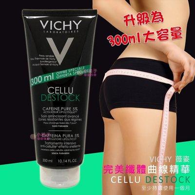 售完~小桃子 【VC036】薇姿完美曲線纖體精華300 ml 最新款 2020/01【現貨當天出】