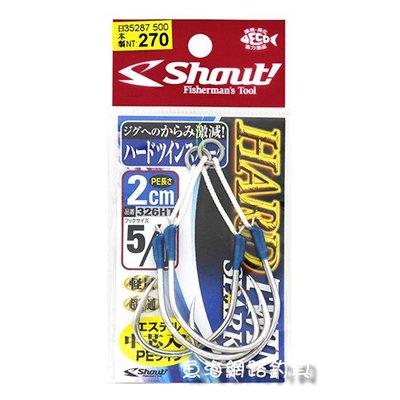 魚海網路釣具 Shout 鐵板鉤 326HT 2號 魚鉤 日本鉤 (買10送1) 可任搭