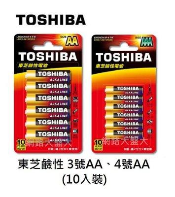 #網路大盤大# TOSHIBA 東芝 鹼性電池 3號AA / 4號AAA 一組10顆裝(環保包裝) ~新莊自取~