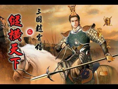 【傳說企業社】PCGAME-三國趙雲傳之縱橫天下(中文版)