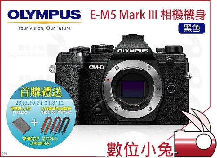 數位小兔【Olympus E-M5 Mark III Body 相機機身 黑色】首購送 電池+百週年紀念背帶