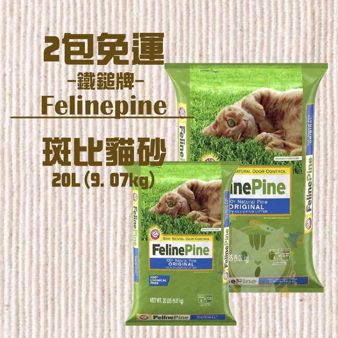×貓狗衛星×『2包免運賣場』美國 Feline Pine  斑比 松木砂 20LB(9.07kg)