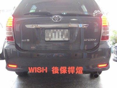 大高雄汽車 原廠升級WISH RAV4專用後保桿燈46顆 LED燈 ALTIS CAMRY
