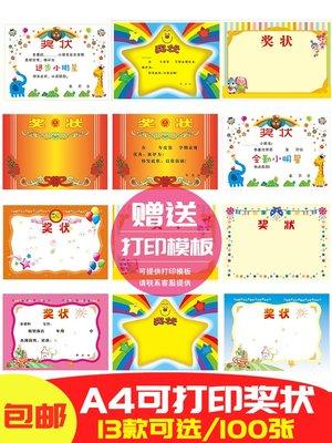 聚吉小屋 #100張 a4獎狀紙 小學...