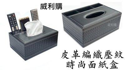 【威利購】(家用)時尚皮革面紙盒.可放...