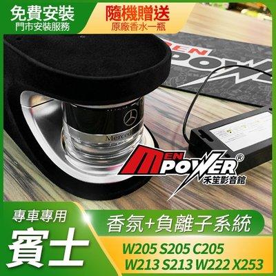 【免費安裝】賓士 W205 S205 C205 W213 S213 W222 X253香氛系統 P21 負離子系統