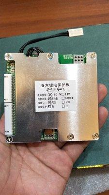 72V 74V 84V 鋰電池保護板 42A 70A 20串三元鋰電池保護板 溫控保護 均衡帶燈顯示