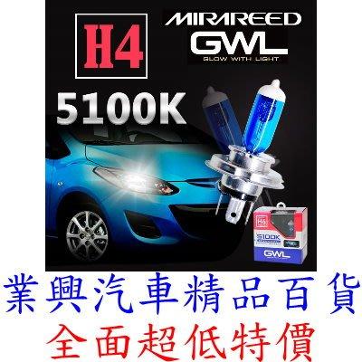 FORD Pronto 全車系 所有年份 MIRAREED 超白光 近光燈泡 5100K (H4M-01) 【業興汽車精品百貨】