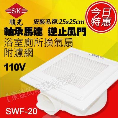 SWF-20 寧靜海 順光 浴室用通風扇 換氣扇 附濾網【東益氏】另售暖風乾燥機  排風扇 吊扇 暖風機 輕鋼架循環扇