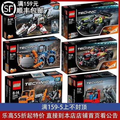 樂高LEGO科技機械組系列 42072賽車42073推土壓路機42071 42084
