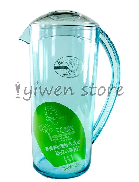《一文百貨》佳斯捷雪麗冷水壺/2000ML/8645