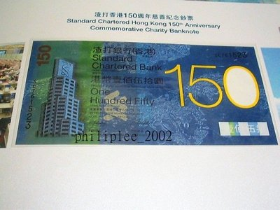 渣打銀行紀念鈔SC761523 150周年紀念鈔 Standard Chartered
