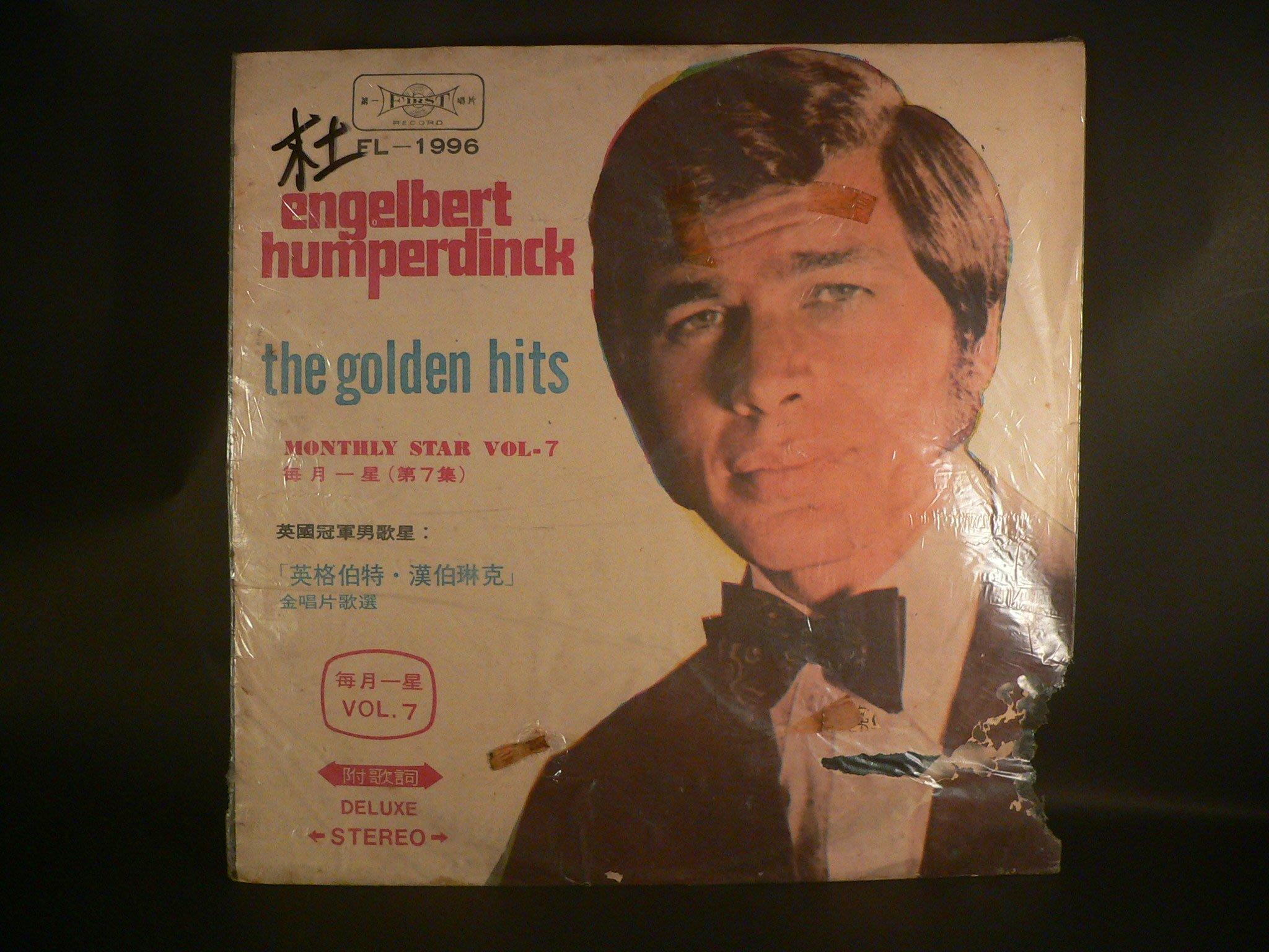 乖乖@賣場(LP黑膠唱片)12吋每月一星(7)英國冠軍男歌星 英格伯特 漢伯琳克 金唱片歌選