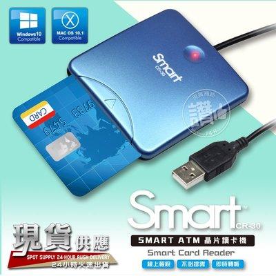 【支援MAC】CR-30 ATM晶片讀卡機 WIN10隨插即用 ATM讀卡機 網路轉帳 網路ATM 網路報稅 網購轉帳