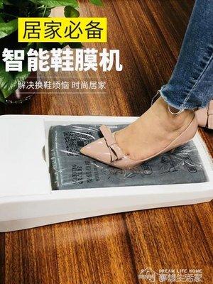 踩腳鞋套機家用全自動智慧鞋膜機一次性鞋套盒室內腳套機