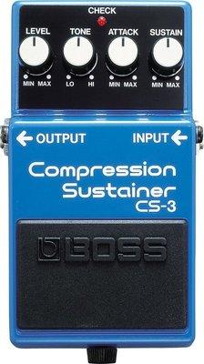 『俠客樂器』BOSS CS-3 Compression Sustainer 壓縮 延音 效果器 單顆