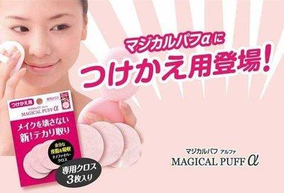 日本magical puff神奇吸油補妝((補充裝))3片入  另有本體正裝